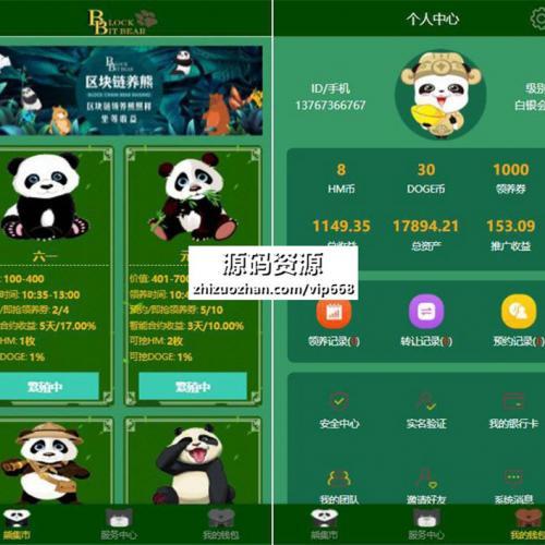最新熊猫区块链理财完整源码 区块链宠物养成源码 可打包APP源码