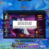 神魔诛天 大型2.5D仙侠魔幻页游+神话三国+一键服务端+微端+架设教程