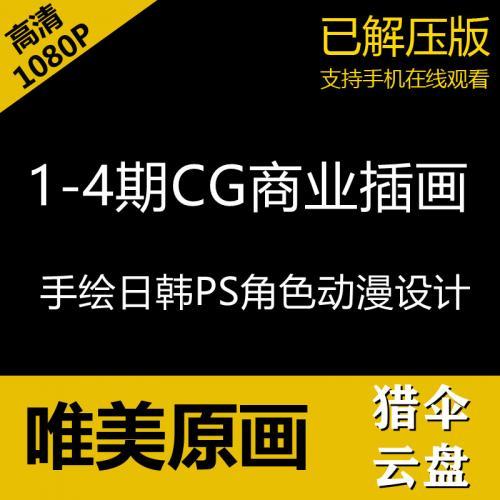 刘远原画视频课程第1234期游戏CG商业动漫手绘全套教程